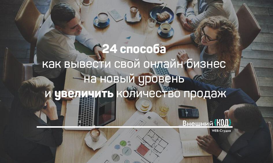 24 способа как вывести свой онлайн бизнес на новый уровень и увеличить количество продаж