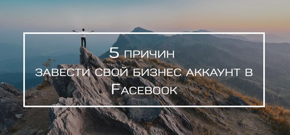5 причин завести свой бизнес-аккаунт в Facebook