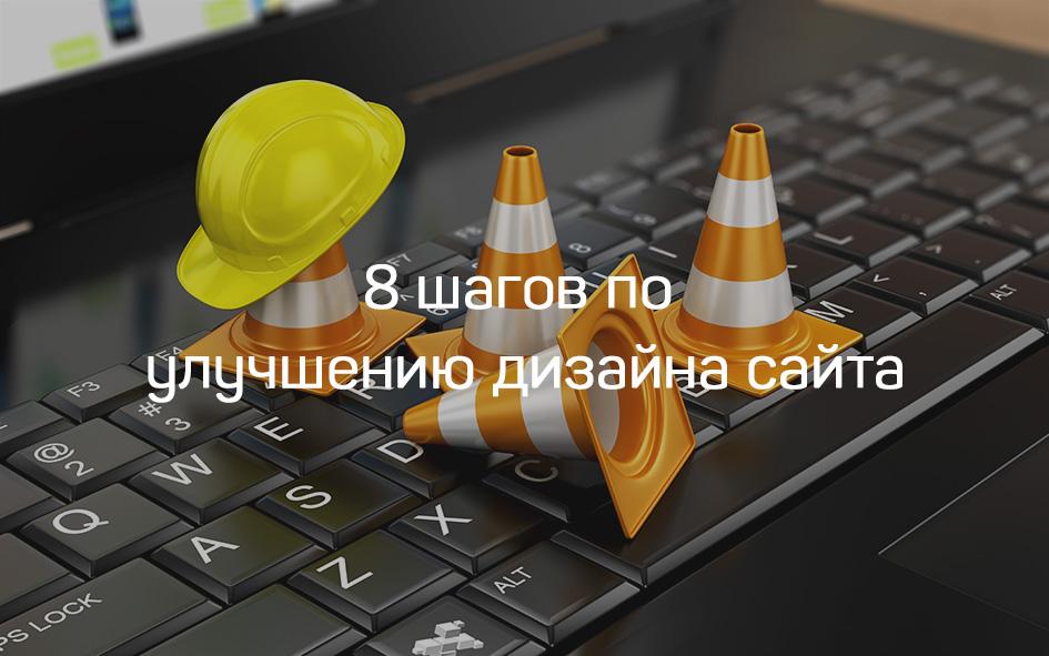 8 шагов по улучшению дизайна сайта