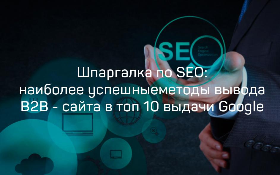 Шпаргалка по SEO: как попасть в топ 10 выдачи Google