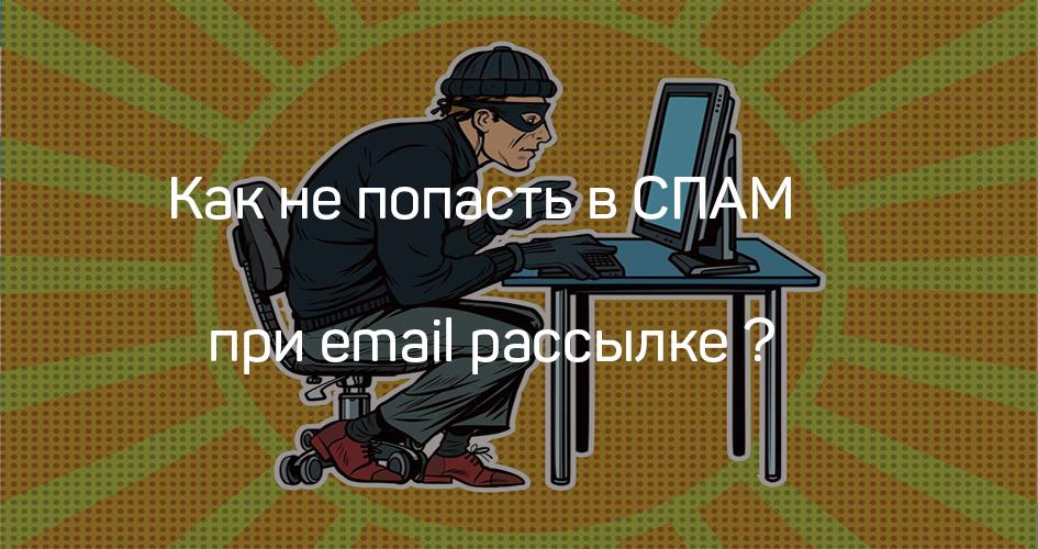 Как не попасть в СПАМ при email рассылке?